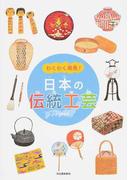 日本の伝統工芸 わくわく発見!