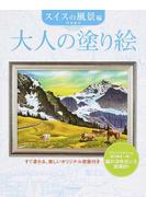 大人の塗り絵 すぐ塗れる、美しいオリジナル原画付き スイスの風景編