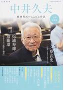 中井久夫 精神科医のことばと作法 入門決定版