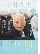 中井久夫 精神科医のことばと作法 入門決定版 (KAWADE夢ムック)