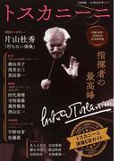 トスカニーニ 指揮者の最高峰 生誕150年・没後60年記念総特集 (KAWADE夢ムック)(KAWADE夢ムック)