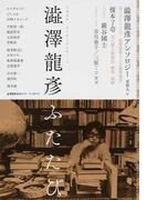 澁澤龍彦ふたたび (KAWADE夢ムック)(KAWADE夢ムック)