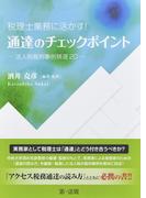 税理士業務に活かす!通達のチェックポイント 法人税裁判事例精選20