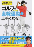 ゴルフは直線運動で上手くなる! プロのスイングを身に付ける!