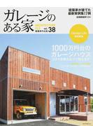 ガレージのある家 建築家作品集 vol.38 特集コストを抑えるコツ教えます!1000万円台のガレージハウス