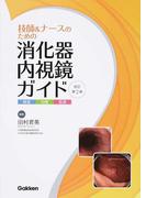 技師&ナースのための消化器内視鏡ガイド 検査 治療 看護 改訂第2版