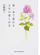 花1本で変わる人生の楽しみ方