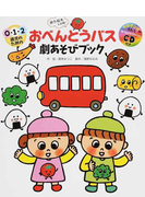 おべんとうバス劇あそびブック 0・1・2歳児のための 原作絵本も収録!