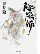 陰陽師 螢火ノ巻 (文春文庫 「陰陽師」シリーズ)(文春文庫)