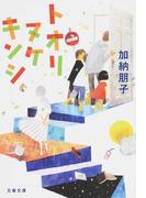 トオリヌケキンシ (文春文庫)