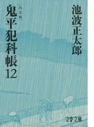 鬼平犯科帳 決定版 12 (文春文庫)(文春文庫)