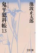 鬼平犯科帳 決定版(十三) (文春文庫)(文春文庫)