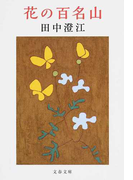 花の百名山 新装版