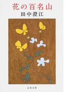 花の百名山 新装版 (文春文庫)(文春文庫)