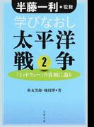 学びなおし太平洋戦争 2 「ミッドウェー」の真相に迫る (文春文庫)(文春文庫)