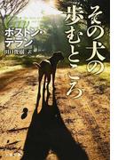 その犬の歩むところ (文春文庫)