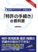 「特許の手続き」の教科書