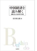 中国経済を読み解く