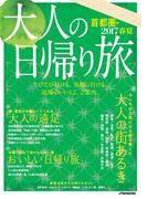 大人の日帰り旅 首都圏2017春夏(JTBのMOOK)