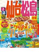 るるぶ仙台 松島 宮城'18(るるぶ情報版(国内))