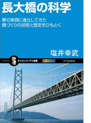 【期間限定価格】長大橋の科学(サイエンス・アイ新書)