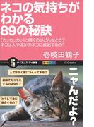 ネコの気持ちがわかる89の秘訣(サイエンス・アイ新書)