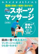 【期間限定価格】筋肉を理解して確実に効かせる! DVDスポーツマッサージ【DVD無しバージョン】