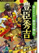【期間限定価格】超ビジュアル! 歴史人物伝 豊臣秀吉