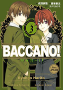 バッカーノ! 3巻(ヤングガンガンコミックス)