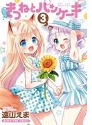 きつねとパンケーキ 3巻(まんがタイムコミックス)