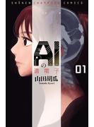 【期間限定 無料お試し版】AIの遺電子 1(少年チャンピオン・コミックス)