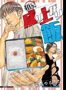 頂き!成り上がり飯(3)【電子限定特典ペーパー付き】(RYU COMICS)