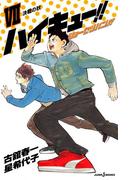 【期間限定価格】ハイキュー!! ショーセツバン!! VII 決戦の秋