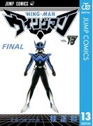ウイングマン 13(ジャンプコミックスDIGITAL)