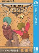 ウイングマン 10(ジャンプコミックスDIGITAL)