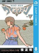 ウイングマン 8(ジャンプコミックスDIGITAL)