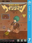 ウイングマン 7(ジャンプコミックスDIGITAL)