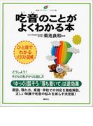 【期間限定価格】吃音のことがよくわかる本(健康ライブラリーイラスト版)