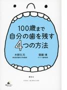 【期間限定価格】100歳まで自分の歯を残す4つの方法