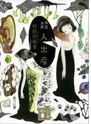 【期間限定価格】殺人出産(講談社文庫)
