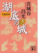 【期間限定価格】呉越春秋 湖底の城 五(講談社文庫)