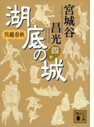 【期間限定価格】呉越春秋 湖底の城 四(講談社文庫)