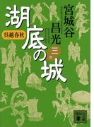 【期間限定価格】呉越春秋 湖底の城 三(講談社文庫)