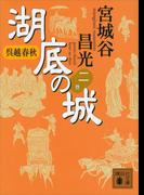 【期間限定価格】呉越春秋 湖底の城 二(講談社文庫)