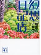 【期間限定価格】幻想日記店(講談社文庫)