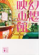 【期間限定価格】幻想映画館(講談社文庫)