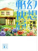 【期間限定価格】幻想郵便局(講談社文庫)