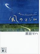【期間限定価格】風のマジム(講談社文庫)