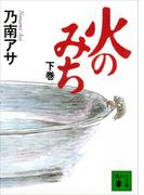 【期間限定価格】火のみち(下)(講談社文庫)