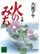 【期間限定価格】火のみち(上)(講談社文庫)